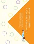 黒川・小国郷エリアガイド【ココミル 湯布院 別府 阿蘇 黒川温泉(2017年版)】#003