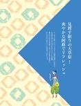 阿蘇エリアガイド【ココミル 湯布院 別府 阿蘇 黒川温泉(2017年版)】#004