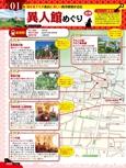 北野・トアロードエリアガイド【地図で歩く ハイカラ神戸さんぽ】#001