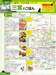 三宮エリアガイド【地図で歩く ハイカラ神戸さんぽ】#002