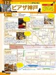 ピアザ神戸・元町・県庁前・花隈・南京町エリアガイド【地図で歩く ハイカラ神戸さんぽ】#003