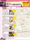 夙川・西宮北口・宝塚・有馬温泉エリアガイド【地図で歩く ハイカラ神戸さんぽ】#006