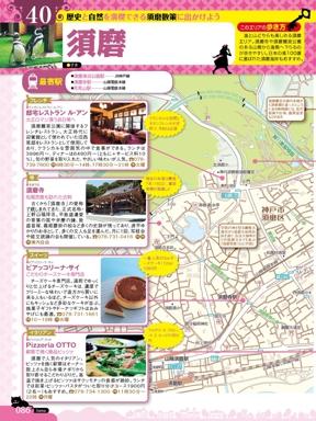 須磨・明石・姫路エリアガイド【地図で歩く ハイカラ神戸さんぽ】#007