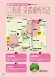 二条城・京都御所周辺エリアガイド【まめたび京都(2017年版)】#004
