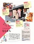 ならまちエリアガイド【ココミル 奈良(2017年版)】#002
