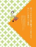 グルメガイド【ココミル 奈良(2017年版)】#007
