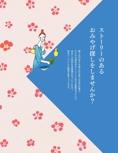 おみやげガイド【ココミル 奈良(2017年版)】#008