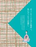 宿泊ガイド【ココミル 奈良(2017年版)】#009