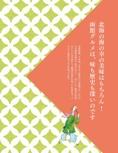 函館グルメガイド【ココミル 函館(2017年版)】#005