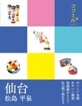 ココミル 仙台 松島 平泉(2017年版)
