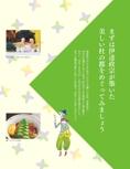 仙台エリアガイド【ココミル 仙台 松島 平泉(2017年版)】#001