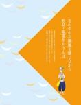 松島・塩竈エリアガイド【ココミル 仙台 松島 平泉(2017年版)】#003