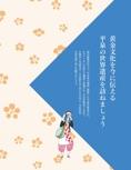 平泉エリアガイド【ココミル 仙台 松島 平泉(2017年版)】#004