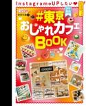 東京おしゃれカフェBOOK【るるぶ東京ベスト'17】#001