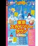 東京スカイツリータウン[R]最新ガイド【るるぶ東京ベスト'17】#002