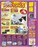 銀座エリアガイド【るるぶ東京ベスト'17】#008