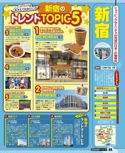 新宿・池袋エリアガイド【るるぶ東京ベスト'17】#010