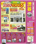 渋谷エリアガイド【るるぶ東京ベスト'17】#011