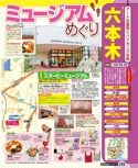 六本木エリアガイド【るるぶ東京ベスト'17】#013