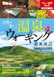 自然を楽しむ温泉&ウォーキング 関東周辺