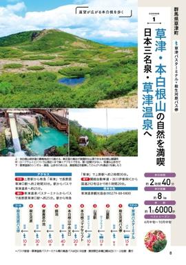 群馬エリアガイド【自然を楽しむ温泉&ウォーキング 関東周辺】#001