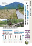 栃木エリアガイド【自然を楽しむ温泉&ウォーキング 関東周辺】#002