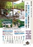 福島エリアガイド【自然を楽しむ温泉&ウォーキング 関東周辺】#003