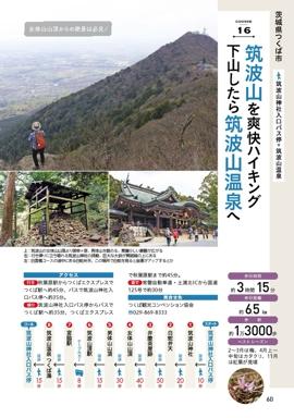茨城エリアガイド【自然を楽しむ温泉&ウォーキング 関東周辺】#004