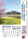 埼玉エリアガイド【自然を楽しむ温泉&ウォーキング 関東周辺】#006