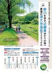 東京エリアガイド【自然を楽しむ温泉&ウォーキング 関東周辺】#007