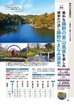 神奈川エリアガイド【自然を楽しむ温泉&ウォーキング 関東周辺】#008