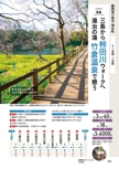 静岡エリアガイド【自然を楽しむ温泉&ウォーキング 関東周辺】#009