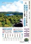 長野・新潟エリアガイド【自然を楽しむ温泉&ウォーキング 関東周辺】#011