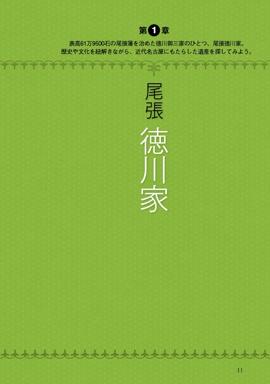 尾張徳川家【ニッポンを解剖する! 名古屋 東海図鑑】#001
