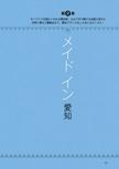 メイド イン 愛知【ニッポンを解剖する! 名古屋 東海図鑑】#002