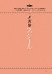 名古屋スケール【ニッポンを解剖する! 名古屋 東海図鑑】#003