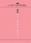 愛知アーキテクチャー【ニッポンを解剖する! 名古屋 東海図鑑】#004