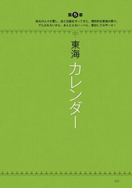 東海カレンダー【ニッポンを解剖する! 名古屋 東海図鑑】#005