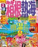 るるぶ箱根 熱海 湯河原 小田原(2017年版)
