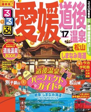 るるぶ愛媛 道後温泉 松山 しまなみ海道'17
