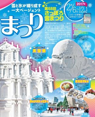 さっぽろ雪まつりガイド【るるぶ冬の北海道'17】#001