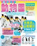 旭山動物園ガイド【るるぶ冬の北海道'17】#002