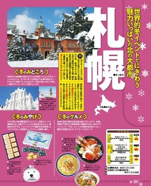 札幌エリアガイド【るるぶ冬の北海道'17】#003