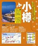 小樽エリアガイド【るるぶ冬の北海道'17】#004