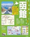 函館エリアガイド【るるぶ冬の北海道'17】#005