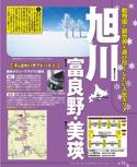 旭川・富良野・美瑛エリアガイド【るるぶ冬の北海道'17】#006