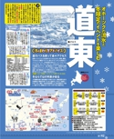 道東エリアガイド【るるぶ冬の北海道'17】#007