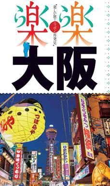 楽楽 大阪(2017年版)