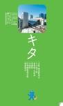 キタエリアガイド【楽楽 大阪(2017年版)】#001