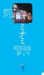ミナミエリアガイド【楽楽 大阪(2017年版)】#003